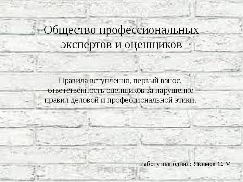 Презентация Общество профессиональных экспертов и оценщиков. Правила вступления, первый взнос, ответственность оценщиков