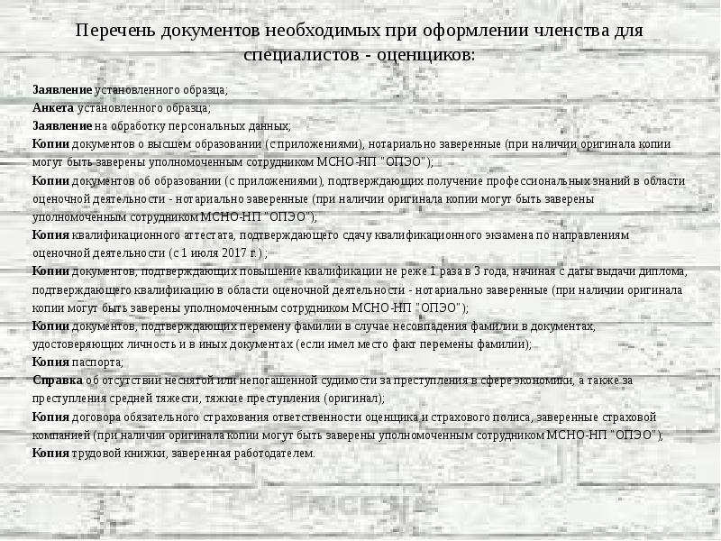 Перечень документов необходимых при оформлении членства для специалистов - оценщиков: Заявление уста