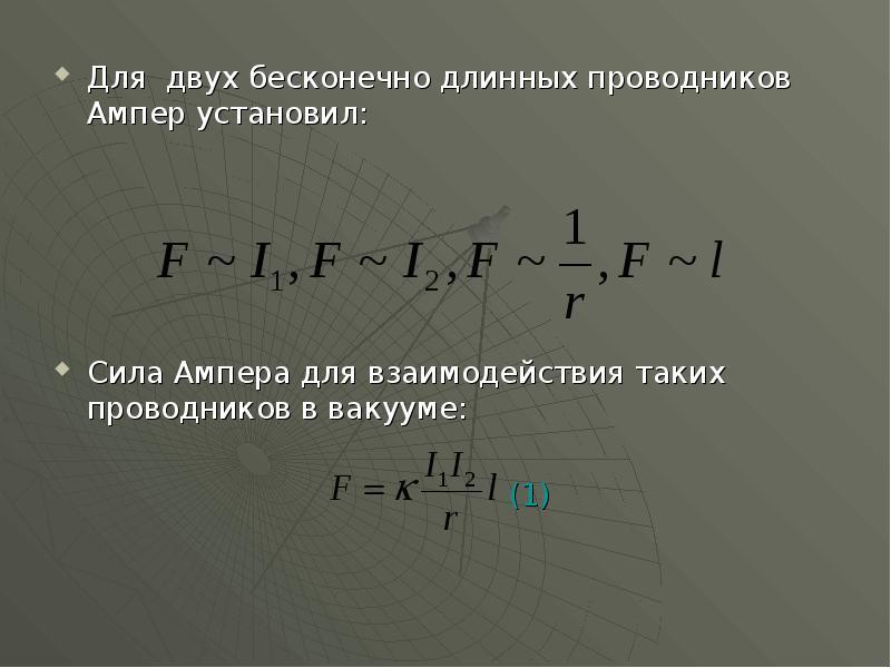 Для двух бесконечно длинных проводников Ампер установил: Сила Ампера для взаимодействия таких провод