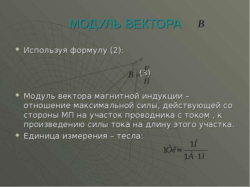 МОДУЛЬ ВЕКТОРА Используя формулу (2): (3) Модуль вектора магнитной индукции – отношение максимальной