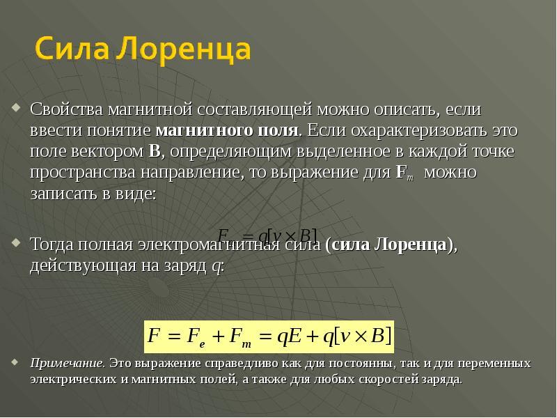Свойства магнитной составляющей можно описать, если ввести понятие магнитного поля. Если охарактериз