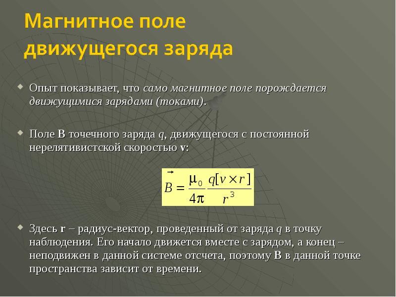 Опыт показывает, что само магнитное поле порождается движущимися зарядами (токами). Опыт показывает,