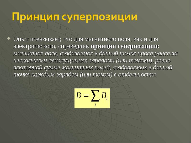 Опыт показывает, что для магнитного поля, как и для электрического, справедлив принцип суперпозиции: