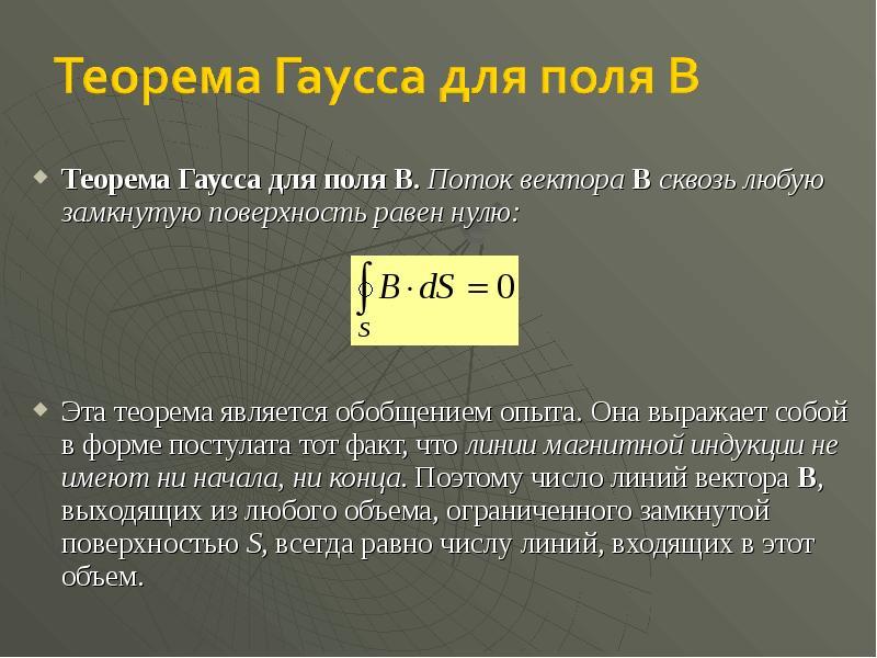 Теорема Гаусса для поля B. Поток вектора B сквозь любую замкнутую поверхность равен нулю: Теорема Га
