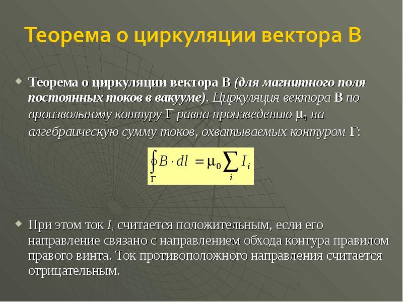 Теорема о циркуляции вектора B (для магнитного поля постоянных токов в вакууме). Циркуляция вектора
