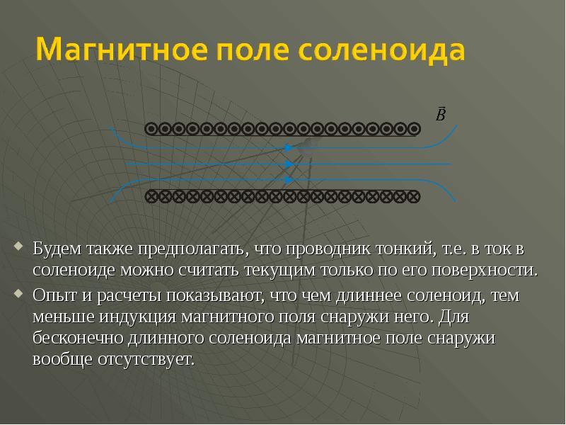 Будем также предполагать, что проводник тонкий, т. е. в ток в соленоиде можно считать текущим только