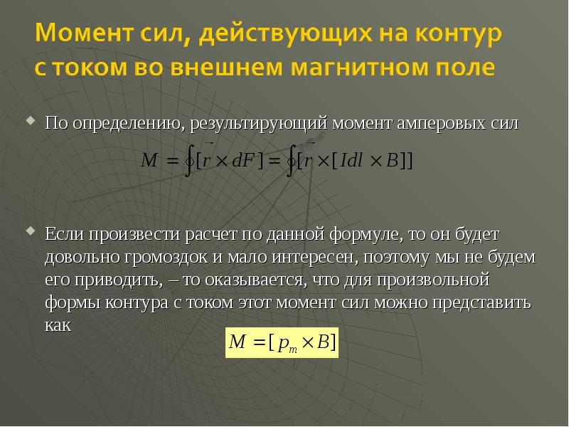 По определению, результирующий момент амперовых сил По определению, результирующий момент амперовых