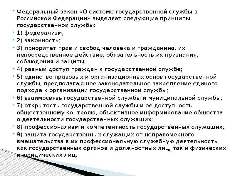 Федеральный закон «О системе государственной службы в Российской Федерации» выделяет следующие принц