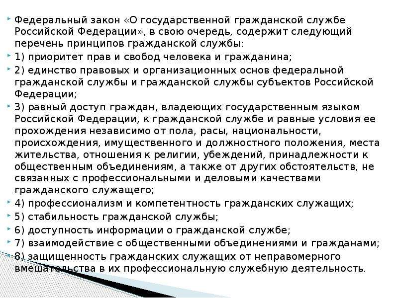 Федеральный закон «О государственной гражданской службе Российской Федерации», в свою очередь, содер