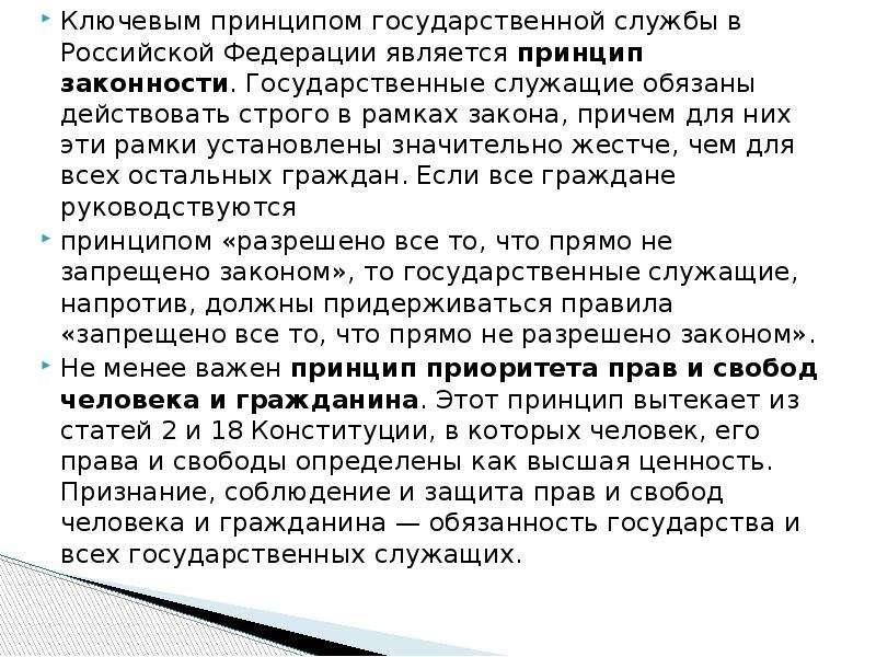 Ключевым принципом государственной службы в Российской Федерации является принцип законности. Госуда