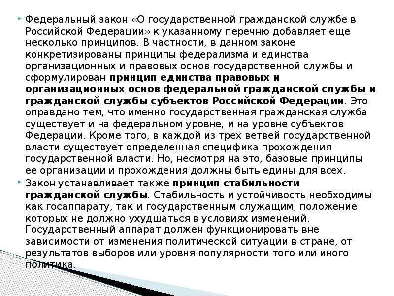 Федеральный закон «О государственной гражданской службе в Российской Федерации» к указанному перечню