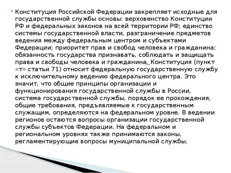 Конституция Российской Федерации закрепляет исходные для государственной службы основы: верховенство