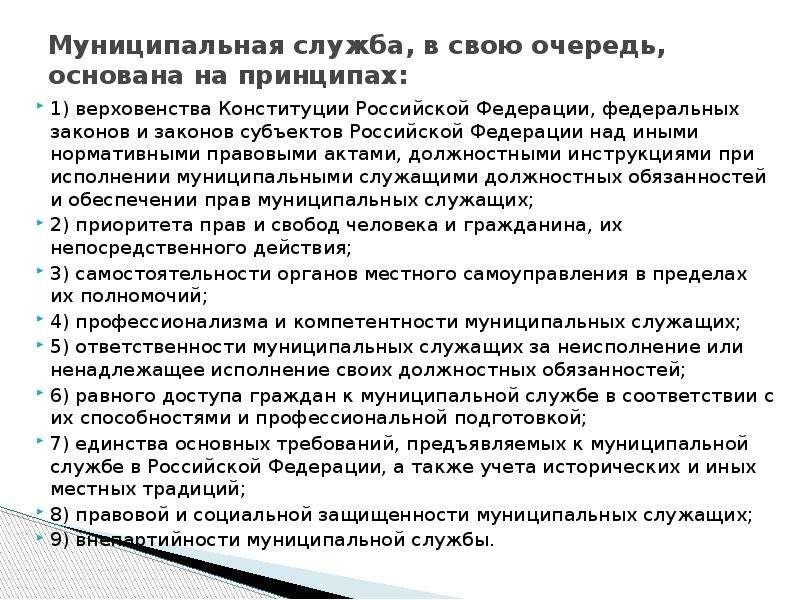 Муниципальная служба, в свою очередь, основана на принципах: 1) верховенства Конституции Российской
