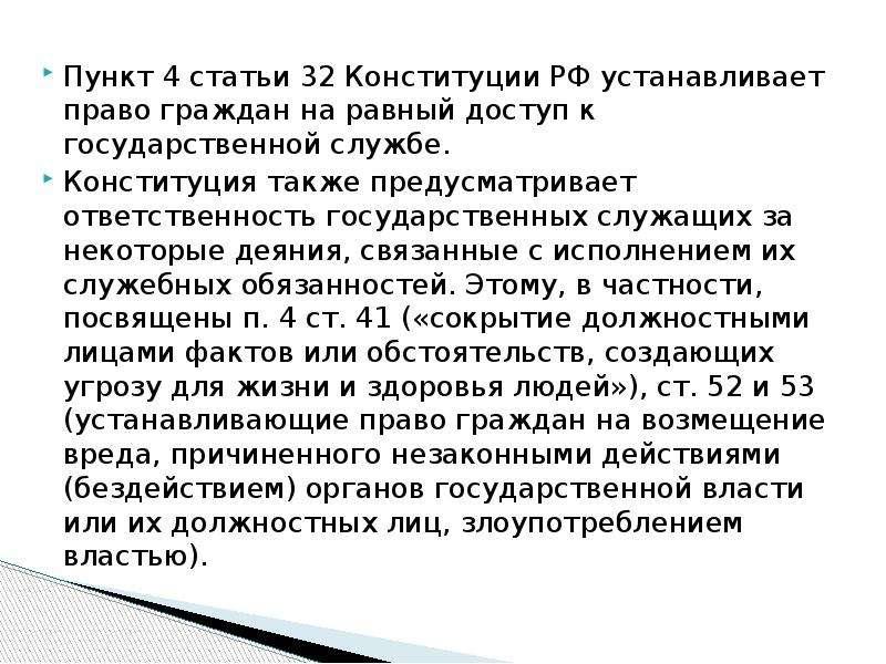 Пункт 4 статьи 32 Конституции РФ устанавливает право граждан на равный доступ к государственной служ