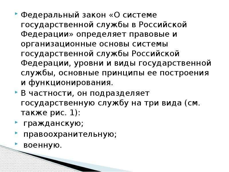 Федеральный закон «О системе государственной службы в Российской Федерации» определяет правовые и ор