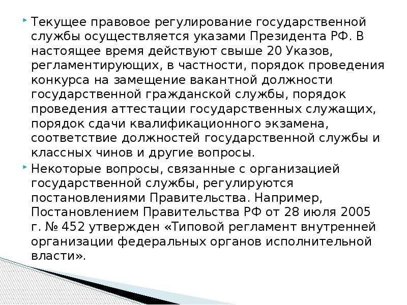 Текущее правовое регулирование государственной службы осуществляется указами Президента РФ. В настоя