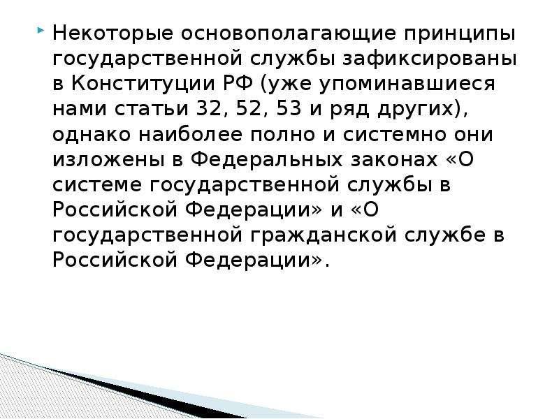 Некоторые основополагающие принципы государственной службы зафиксированы в Конституции РФ (уже упоми