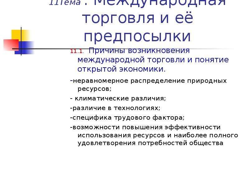 Презентация Международная торговля и её предпосылки