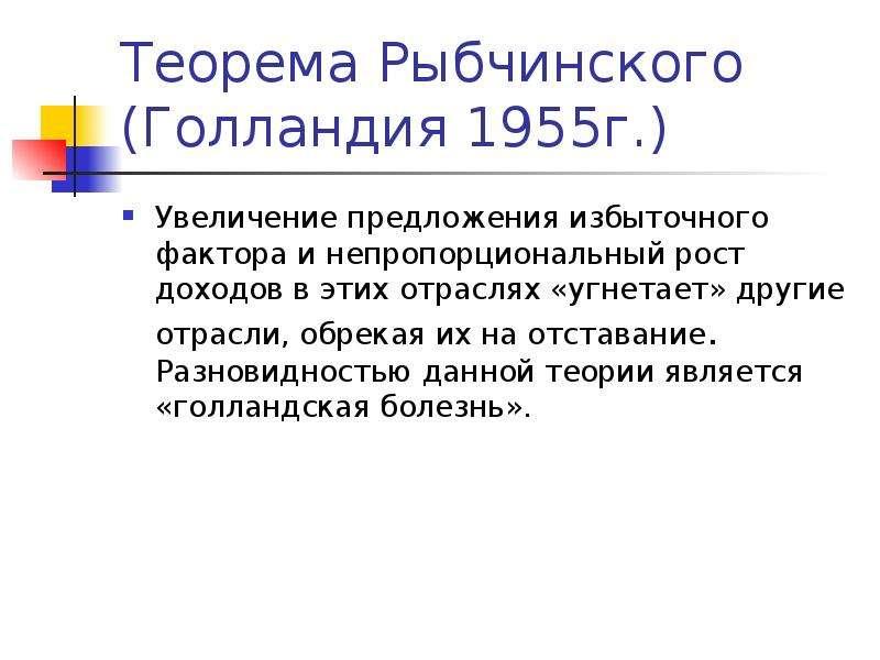 Теорема Рыбчинского (Голландия 1955г. ) Увеличение предложения избыточного фактора и непропорциональ