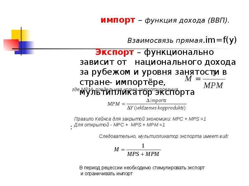 импорт – функция дохода (ВВП). импорт – функция дохода (ВВП). Взаимосвязь прямая. im=f(y) Экспорт –
