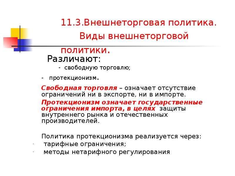 11. 3. Внешнеторговая политика. Виды внешнеторговой политики. Различают: - свободную торговлю; - про