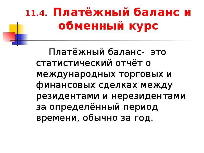11. 4. Платёжный баланс и обменный курс Платёжный баланс- это статистический отчёт о международных т