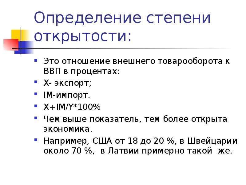 Определение степени открытости: Это отношение внешнего товарооборота к ВВП в процентах: Х- экспорт;