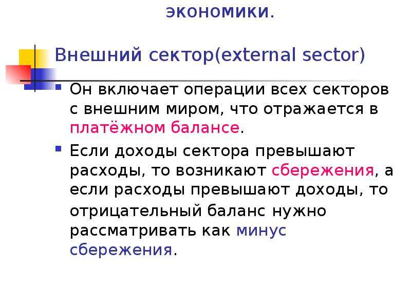 11. 5. Взаимосвязь секторов экономики. Он включает операции всех секторов с внешним миром, что отраж