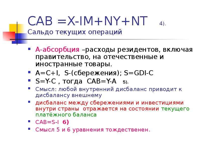 CAB =X-IM+NY+NT 4). Сальдо текущих операций A-абсорбция –расходы резидентов, включая правительство,