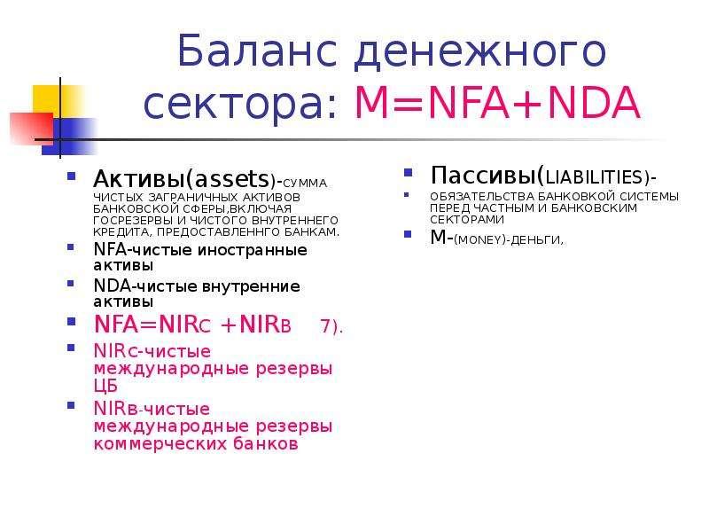Баланс денежного сектора: M=NFA+NDA Активы(assets)-СУММА ЧИСТЫХ ЗАГРАНИЧНЫХ АКТИВОВ БАНКОВСКОЙ СФЕРЫ