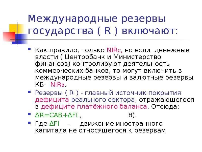 Международные резервы государства ( R ) включают: Как правило, только NIRC, но если денежные власти