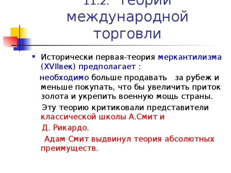 11. 2. Теории международной торговли Исторически первая-теория меркантилизма (XVIIвек) предполагает
