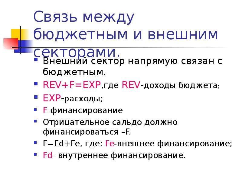 Связь между бюджетным и внешним секторами. Внешний сектор напрямую связан с бюджетным. REV+F=EXP,где