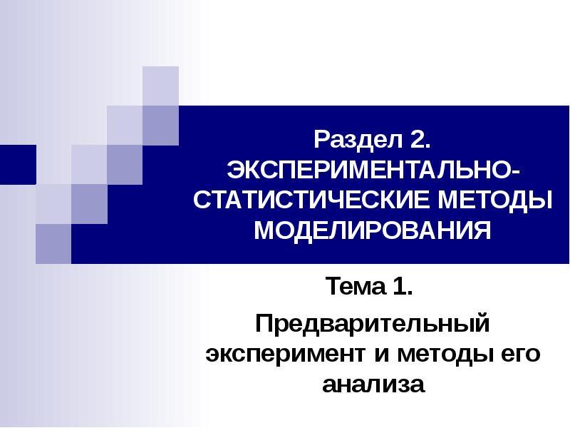 Презентация Предварительный эксперимент и методы его анализа