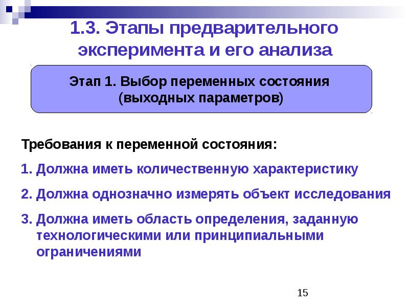 1. 3. Этапы предварительного эксперимента и его анализа