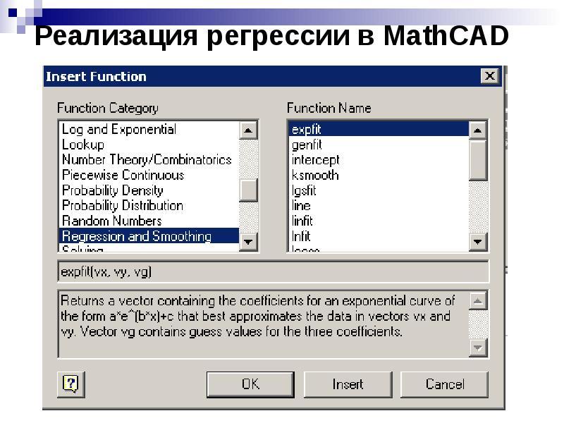 Реализация регрессии в MathCAD