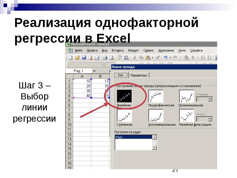 Реализация однофакторной регрессии в Excel