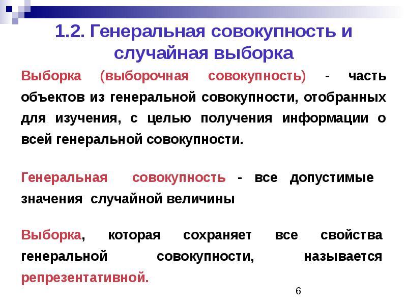1. 2. Генеральная совокупность и случайная выборка