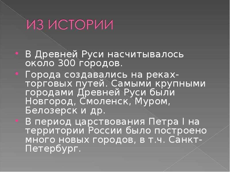 В Древней Руси насчитывалось около 300 городов. В Древней Руси насчитывалось около 300 городов. Горо