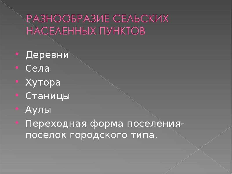 Деревни Деревни Села Хутора Станицы Аулы Переходная форма поселения- поселок городского типа.