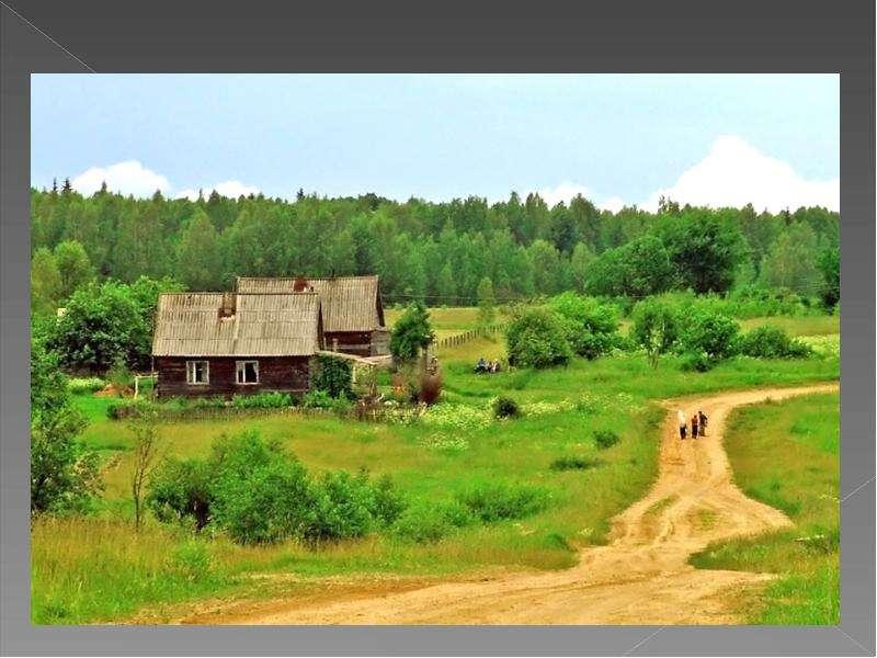 Географические особенности экономики России. Городское и сельское население России. Расселение населения, слайд 18