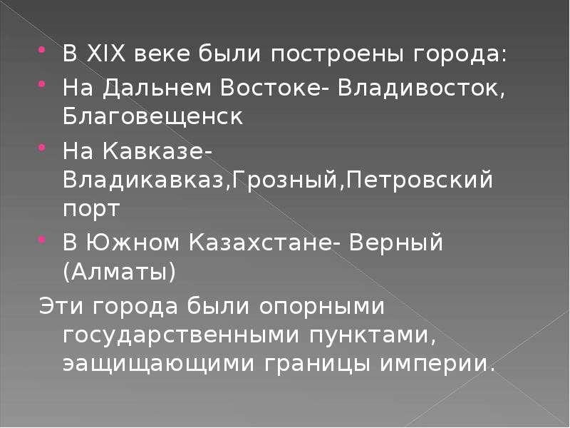 В XIX веке были построены города: В XIX веке были построены города: На Дальнем Востоке- Владивосток,