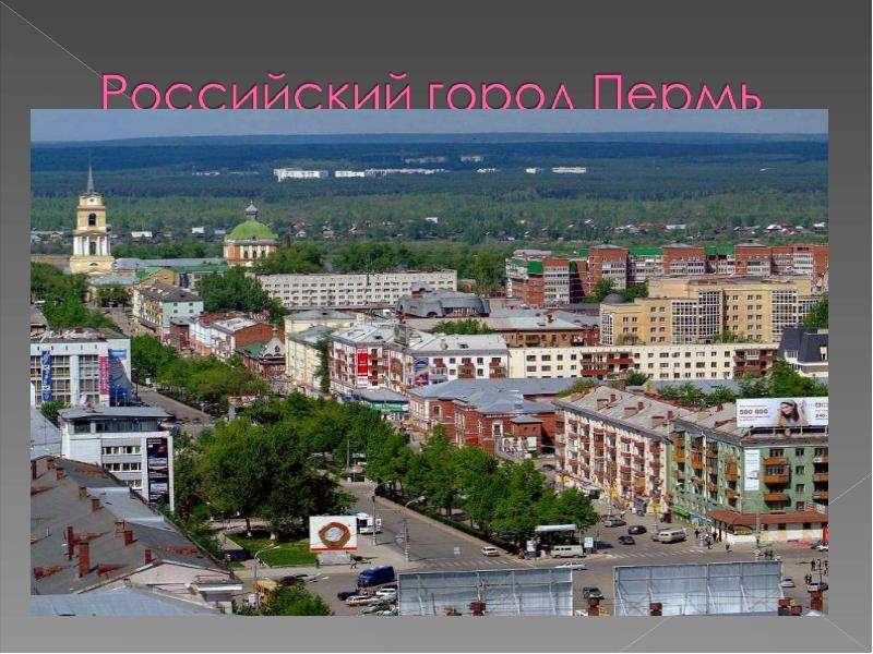 Географические особенности экономики России. Городское и сельское население России. Расселение населения, слайд 21