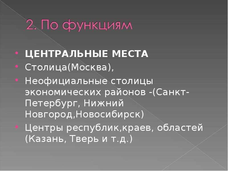 ЦЕНТРАЛЬНЫЕ МЕСТА ЦЕНТРАЛЬНЫЕ МЕСТА Столица(Москва), Неофициальные столицы экономических районов -(С
