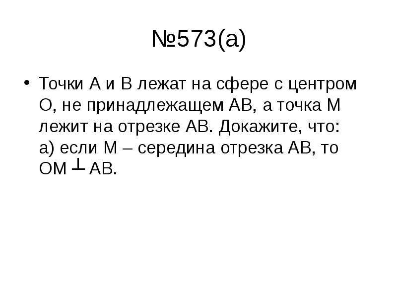 №573(а) Точки А и В лежат на сфере с центром О, не принадлежащем АВ, а точка М лежит на отрезке АВ.