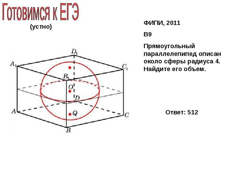 Сфера. Уравнение сферы, рис. 13