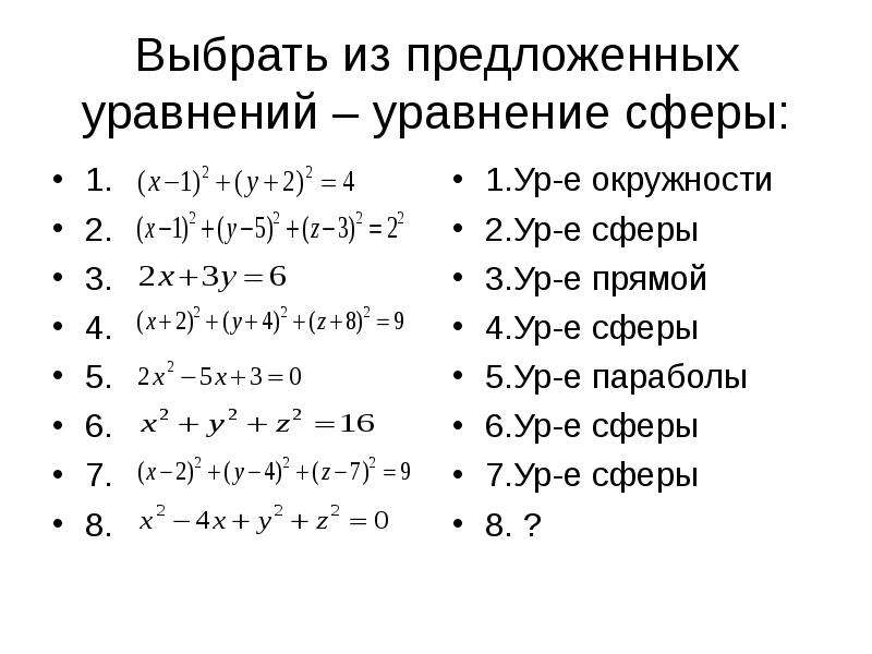 Выбрать из предложенных уравнений – уравнение сферы: 1. 2. 3. 4. 5. 6. 7. 8.