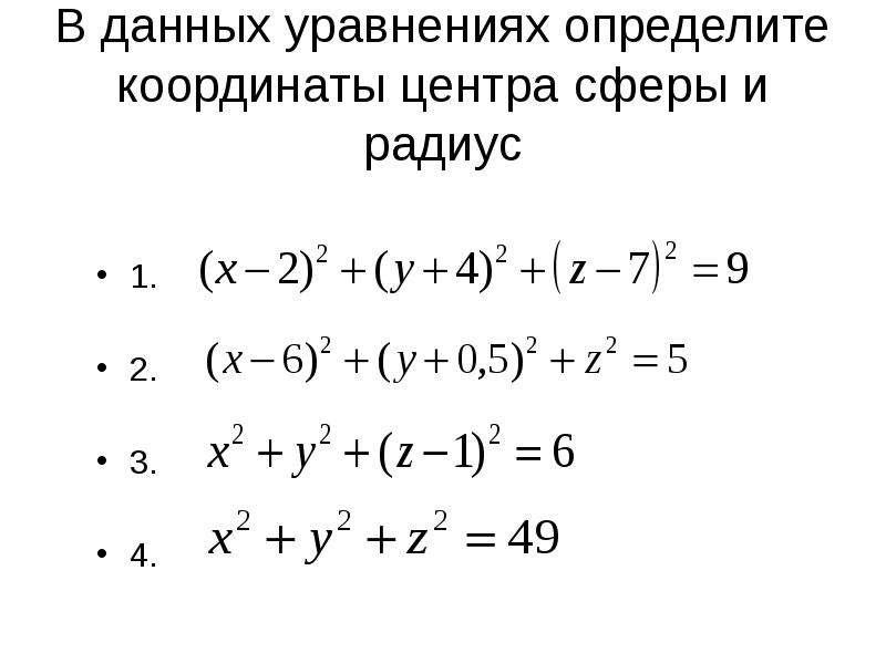 В данных уравнениях определите координаты центра сферы и радиус 1. 2. 3. 4.