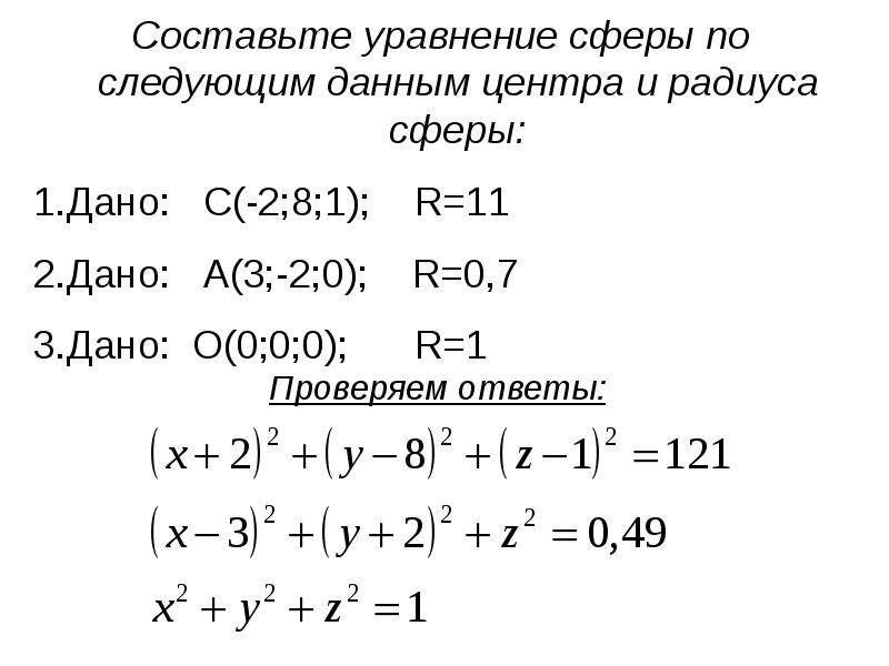 Сфера. Уравнение сферы, рис. 19