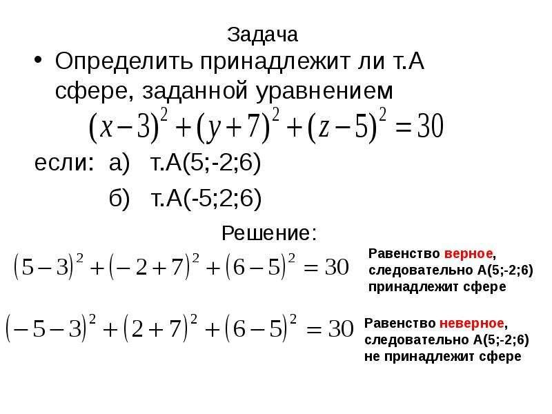 Задача Определить принадлежит ли т. А сфере, заданной уравнением если: а) т. А(5;-2;6) б) т. А(-5;2;